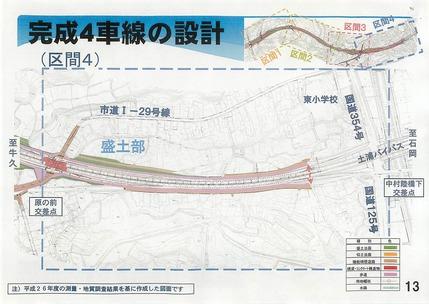 2016-02-09 国道6号牛久土浦バイパス設計用地調査説明会資料0011