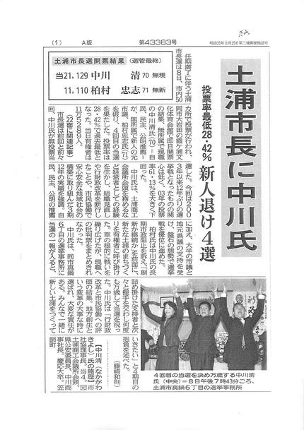 10土浦市長選挙新聞報道