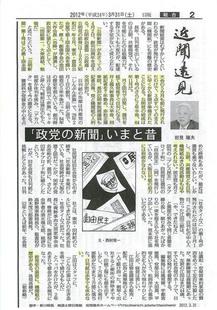 2012年04月02日毎日新聞岩見隆夫記事 公明新聞