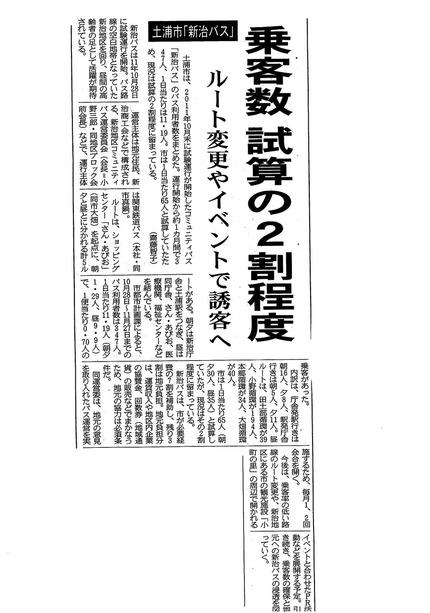 5常陽新聞・新治バスについて