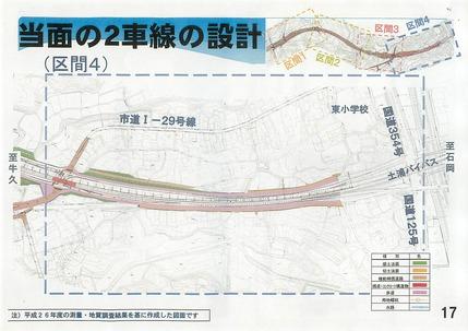 2016-02-09 国道6号牛久土浦バイパス設計用地調査説明会資料0007