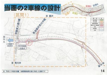 2016-02-09 国道6号牛久土浦バイパス設計用地調査説明会資料0010