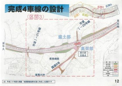 2016-02-09 国道6号牛久土浦バイパス設計用地調査説明会資料0012