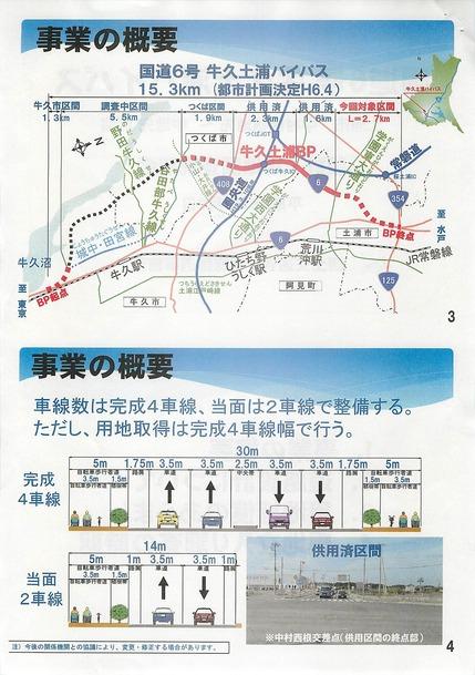2016-02-09 国道6号牛久土浦バイパス設計用地調査説明会資料0018